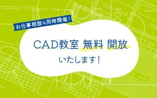 20210510_CADお試しイベント.jpg