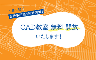20210521_CADお試しイベント.jpg