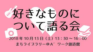好きなものについて語る会_facebookバナー.jpg