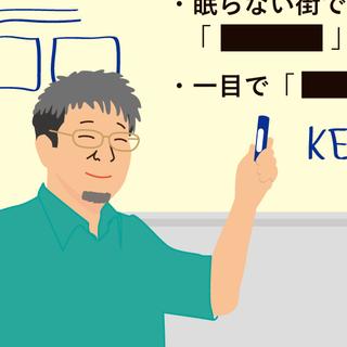 岩田直樹先生.jpg
