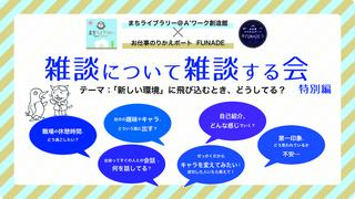 雑談_イベントバナー小.jpg